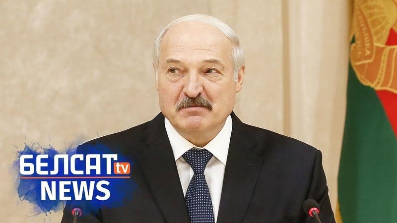 Лукашэнка сам папсуў, а цяпер хоча вярнуць | лукашенко сам испортил, а теперь хочет вернуть Белсат