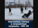 Никчемные, слепые и неграмотные людишки, - ФКС ВО