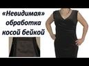 Невидимая обработка горловины косой бейкой Идеально для бархатного платья и велюра