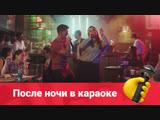 Бурная ночь в караоке: как снимали сериал «Фитнес»