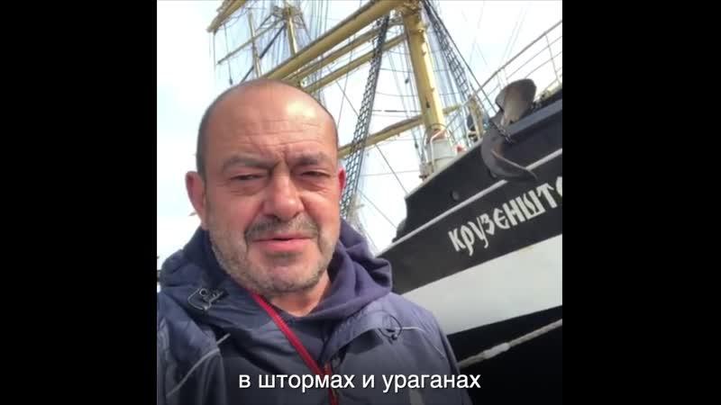 Михаил Кожухов отправляется в новую экспедицию под парусами Крузенштерна