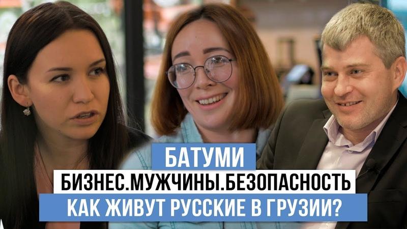 Жизнь в Грузии Как живут русские за ГРАНИЦЕЙ О БИЗНЕСЕ ГРУЗИНАХ и зарплате в 120$