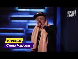 Вики одинцова и «группа марсель» в гостях у шоу «ночной контакт»