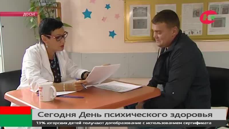 Рубрика Мы в телевизоре, Новости, комментарий врача-психотерапевта Розы Баталовой