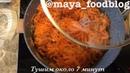 Обед Салат с фасолью и морковкой
