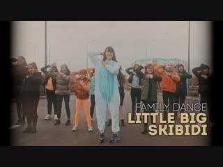 FAMILY DANCE - Little big-Skibidi | Танцы Оренбург