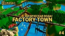 Factory Town _ 4 _ Физическая вода!