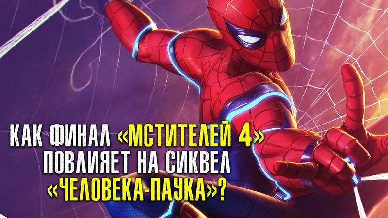 Как финал Мстителей 4 повлияет на сиквел Человека-Паука?