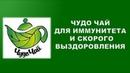 Чудо Чай для крепкого иммунитета и скорейшего выздоровления