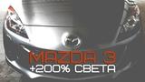Mazda 3 -  Замена линзовой оптики MaxLuxe