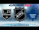 Los Angeles Kings vs Toronto Maple Leafs 15.10.2018 NHL Regular Season 2018-2019 Eurosport Gold RU