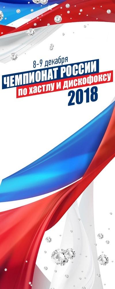 Афиша Москва 8-9 ДЕКАБРЯ 2018 - Чемпионат России по Хастлу