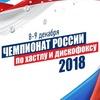 8-9 ДЕКАБРЯ 2018 - Чемпионат России по Хастлу