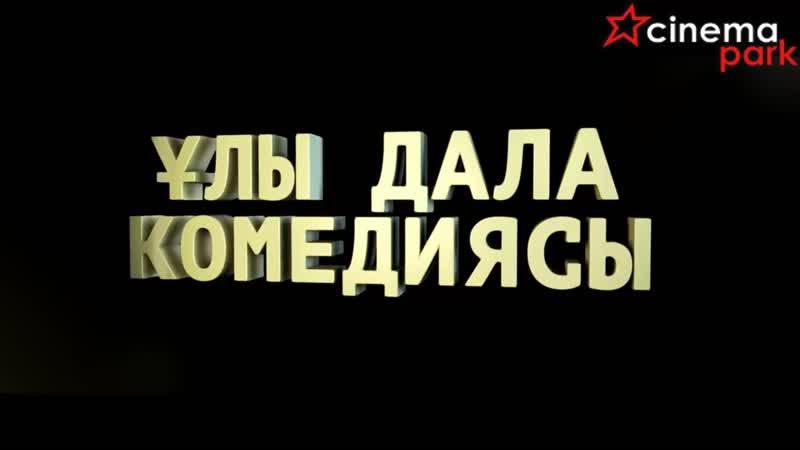🎬«Ұлы дала комедиясы» (комедия, 12)