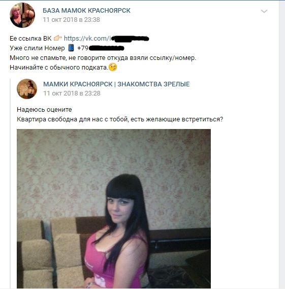 Знакомства с девушкой в красноярске для секса без регистрации знакомство для секса новокузнецк