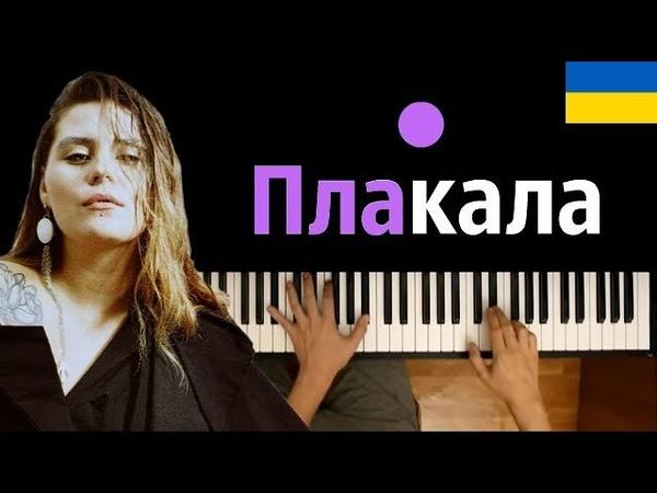 KAZKA - ПЛАКАЛА ● караоке | PIANO_KARAOKE ● ᴴᴰ НОТЫ MIDI