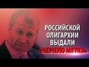 Запад выдал черную метку российской олигархии