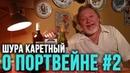 О портвейне (часть 2) - Шура Каретный (18)