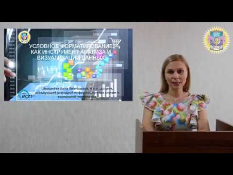 Условное форматирование как инструмент анализа и визуализации данных