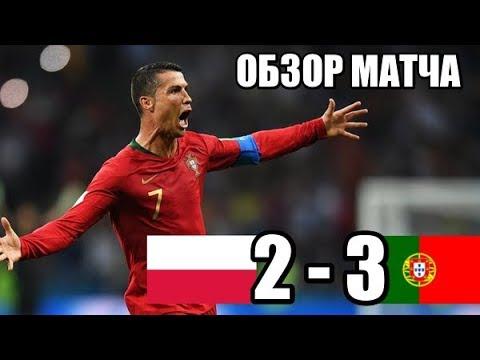 ПОЛЬША 2-3 ПОРТУГАЛИЯ ОБЗОР МАТЧА ЛИГА НАЦИЙ УЕФА