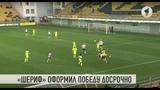 Кубок чемпионов - вновь у тираспольского Шерифа