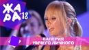 Валерия - Ничего личного ЖАРА В БАКУ Live, 2018