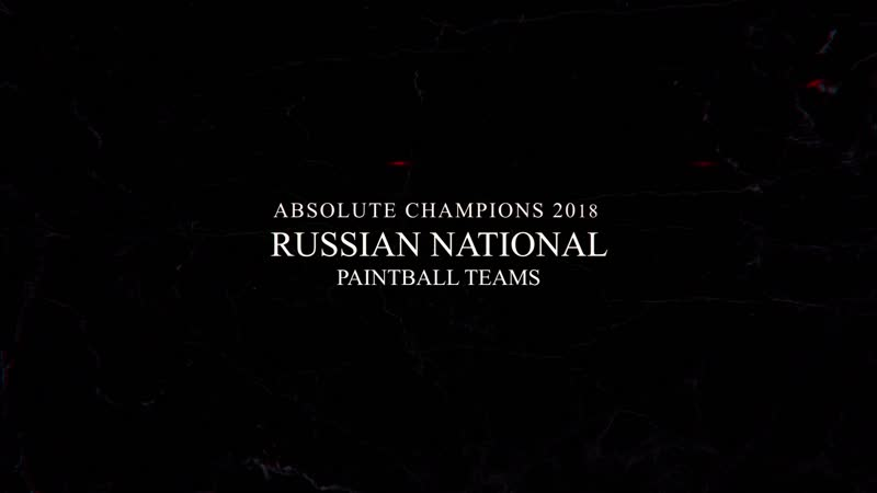 Russian Nation paintball teams 2018 Absolute champions