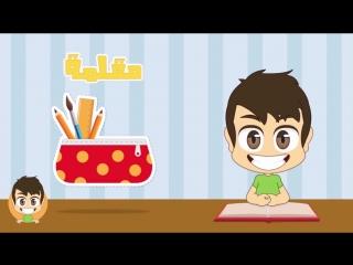 Learn the School Supplies in Arabic for kids / Школьные принадлежности на арабском языке для детей