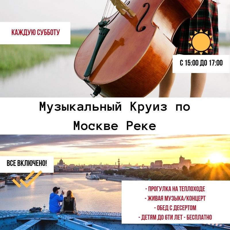 Прогулки на теплоходе в москве