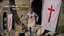 Крестовые походы Часть 3 ВОЗРОЖДЕНИЕ Ответ мусульман на Крестовые походы Арабский взгляд