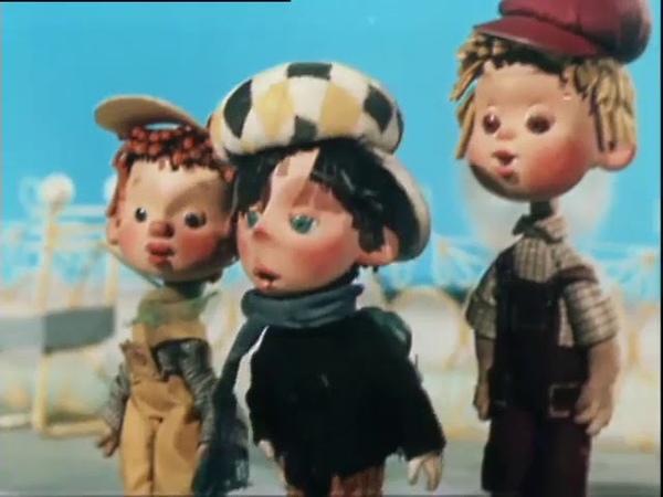 Приключения Незнайки и его друзей Возвращение 1973 Кукольный мультфильм Золотая коллекция