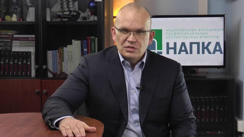 Илья Фомин (член совета НАПКА, председатель совета директоров БКБ Руссколлектор) - о преимуществах НАПКА