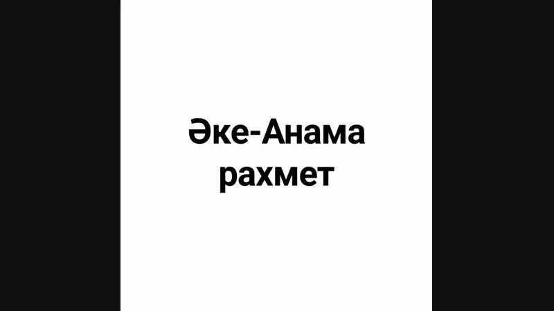 Ана-Әке мың рахмет бәрі үшін.