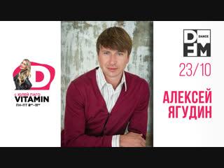 #VITAMIND Алексей Ягудин 23/10/18