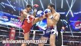 Таиланд vs. Казахстан фрагменты короткого боя. Muay Thai Super Champ.