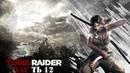 Прохождение игры Tomb Raider Survival Edition - Часть 12 : Со смертью на перегонки