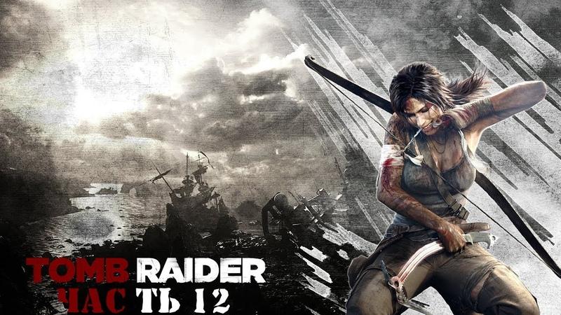 Прохождение игры Tomb Raider Survival Edition - Часть 12 Со смертью на перегонки