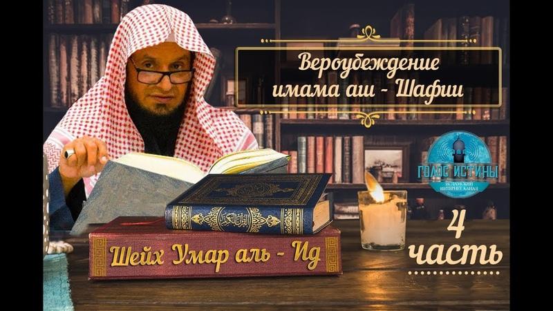 ВЕРОУБЕЖДЕНИЕ ИМАМА АШ-ШАФИ'И [ 4 часть ] Шейх Умар аль - Ид