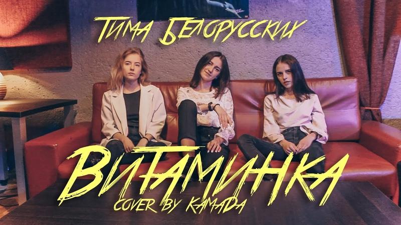 Тима Белорусских - Витаминка (cover by КаМаДа)