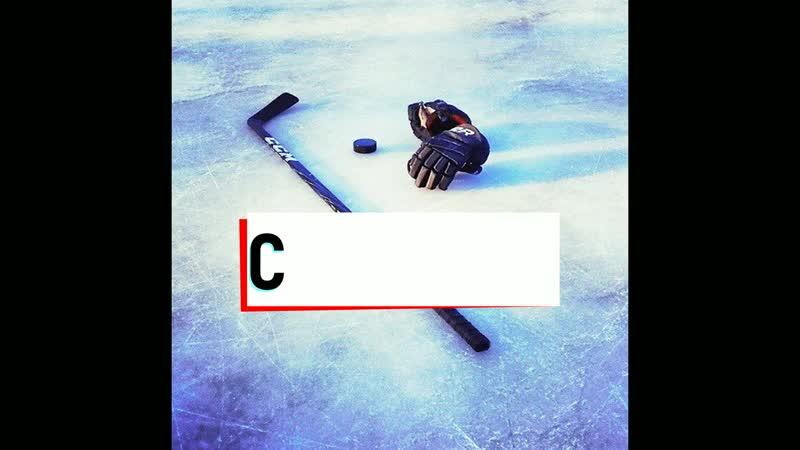 Хоккейный траур | Уже с 31 марта!