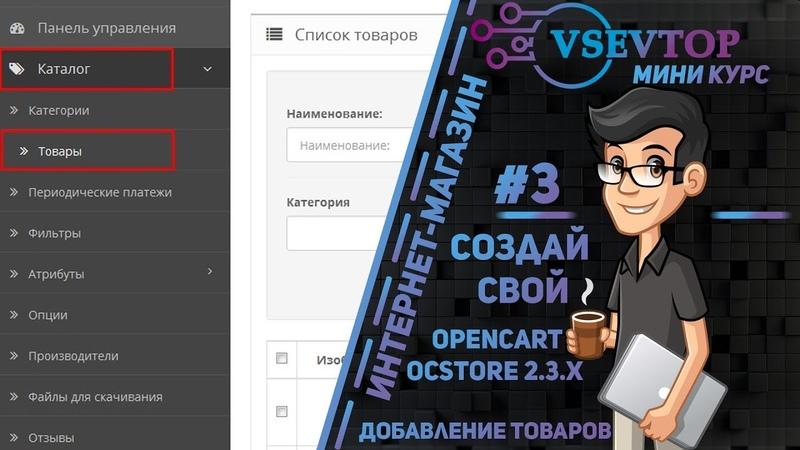 Добавление товаров: OpenCart/ocStore 2.3.x - Создание интернет-магазина 3