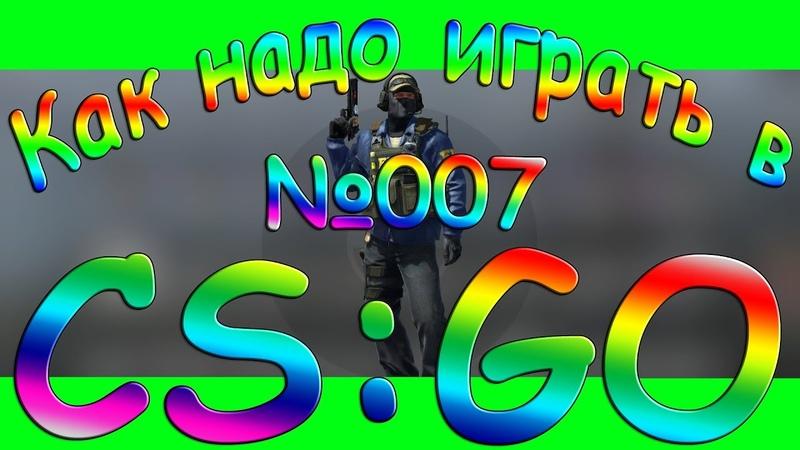 Как надо правильно играть в CS:GO кс го (Выпуск 007) видео Full HD » Freewka.com - Смотреть онлайн в хорощем качестве