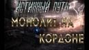 Истинный путь 1-я серия МОНОЛИТ НА КОРДОНЕ