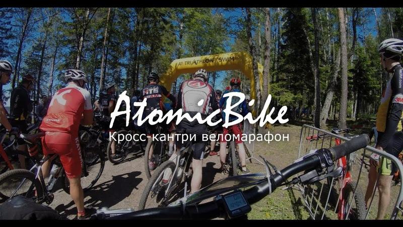Atomic Tri Сосновоборский веломарафон