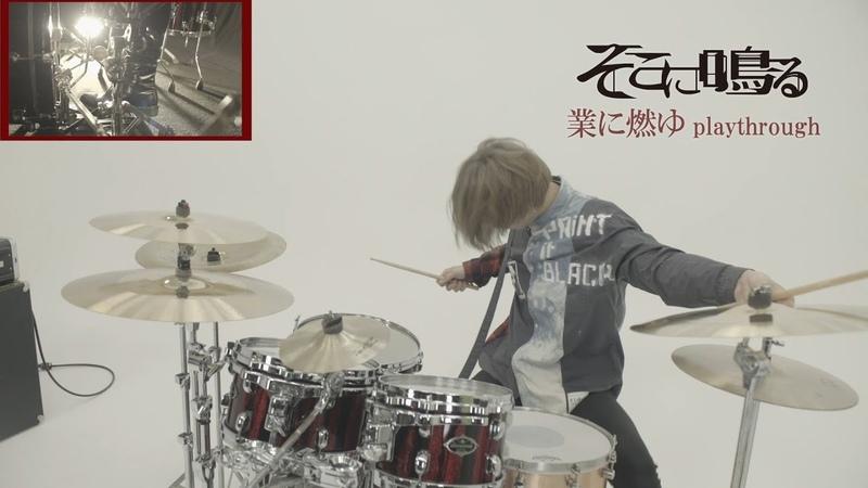 そこに鳴る「業に燃ゆ」Sokoninaru / Gou Ni Moyu(drum playthrough)