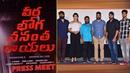 Veera Bhoga Vasantha Rayalu Movie Trailer launch By Sukumar | Nara Rohit | Shriya | Telugu Movie2018