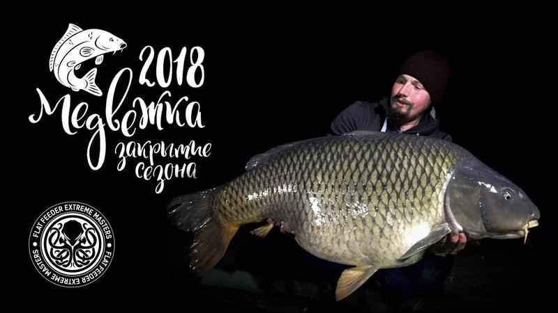 Медвежка Закрытие сезона ловли карпа 2018 Рекордный карп водоема 26 090kg