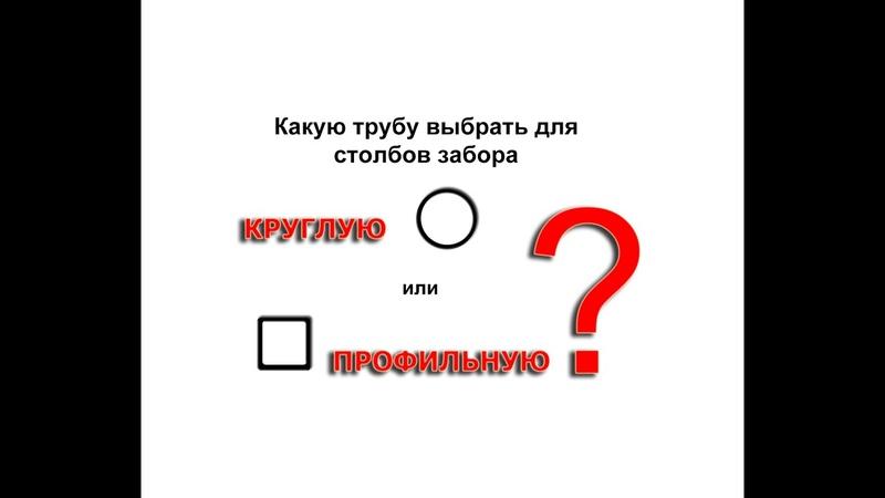 Круглая или профильная