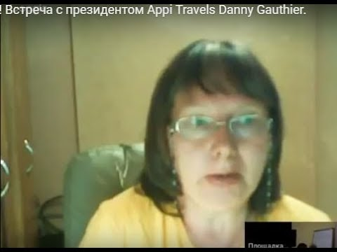 NEW VIP! Встреча с президентом Appi Travels Danny Gauthier