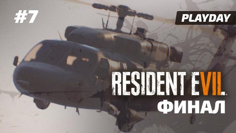 Resident Evil 7 — Часть 7: Финал